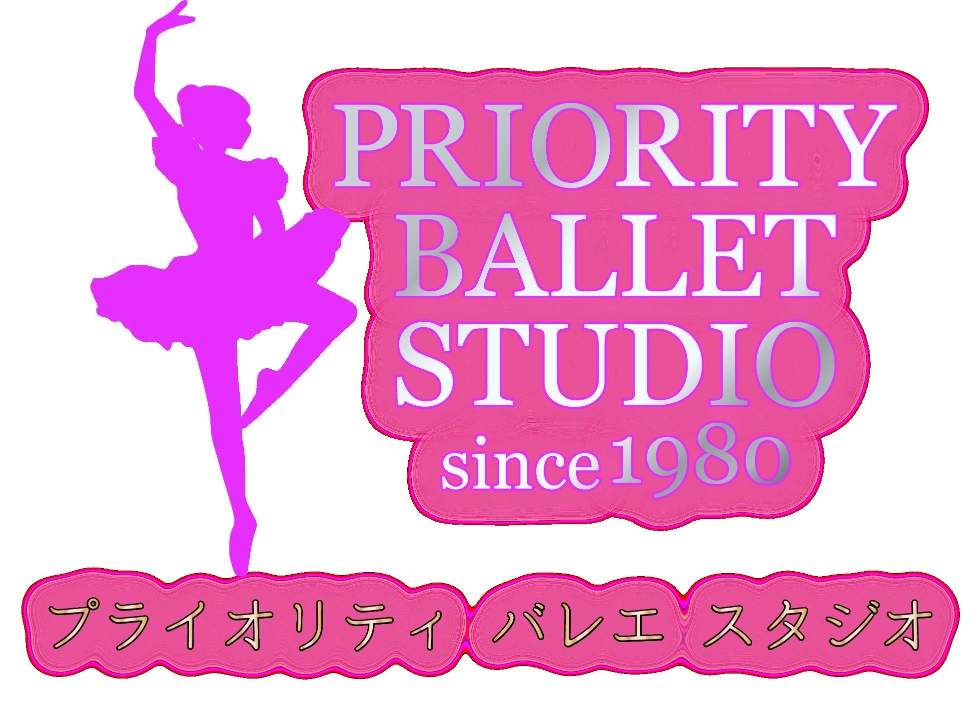 プライオリティバレエスタジオ